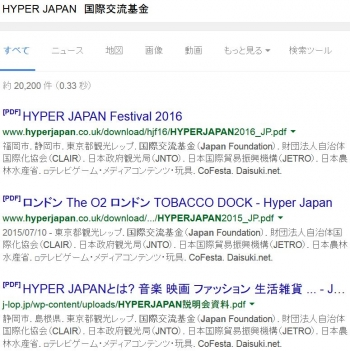 seaHYPER JAPAN 国際交流基金