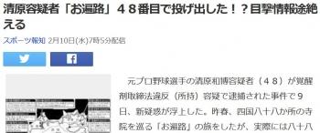news清原容疑者「お遍路」48番目で投げ出した!?目撃情報途絶える