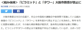 news<組み体操>「ピラミッド」と「タワー」大阪市教委が禁止に