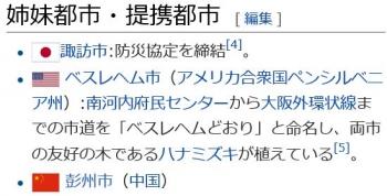 wiki富田林市