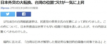 news日本外交の大転換、台湾の位置づけが一気に上昇