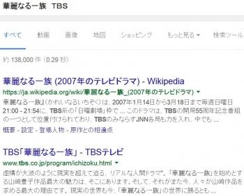 wiki華麗なる一族 TBS