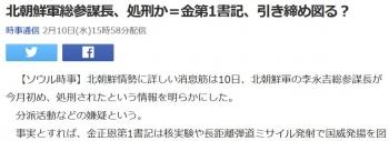 wiki北朝鮮軍総参謀長、処刑か=金第1書記、引き締め図る?
