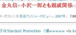 tokGo Daigo★Stardust & 北川景子@Stardust Promotion