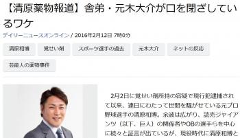news【清原薬物報道】舎弟・元木大介が口を閉ざしているワケ