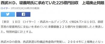 news西武HD、堤義明氏に求めていた225億円回収 上場廃止問題