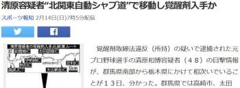 "news清原容疑者""北関東自動シャブ道""で移動し覚醒剤入手か"