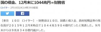 news国の借金、12月末に1044兆円=財務省