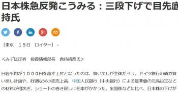 news日本株急反発こうみる:三段下げで目先底打ち=みずほ証 倉持氏