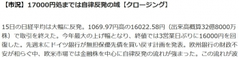 news【市況】17000円処までは自律反発の域【クロージング】