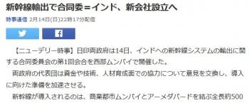 ten新幹線輸出で合同委=インド、新会社設立へ