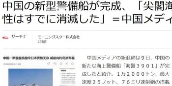 news中国の新型警備船が完成、「尖閣海域で日本の優位性はすでに消滅した」=中国メディア