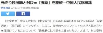 news元売り投機筋と対決=「弾薬」を駆使―中国人民銀総裁
