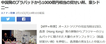 news中国発のブラパッドから1000億円相当の覚せい剤、豪シドニー