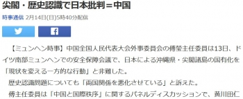 news尖閣・歴史認識で日本批判=中国