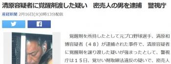 news清原容疑者に覚醒剤渡した疑い 密売人の男を逮捕 警視庁