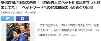 news安倍首相が衝撃の告白!「昭恵夫人にペット用食品をずっと飲ませてた」 ペットフードへの軽減税率の可否めぐり応酬
