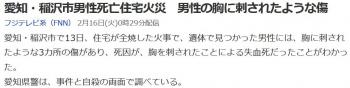 news愛知・稲沢市男性死亡住宅火災 男性の胸に刺されたような傷