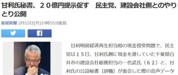 news甘利氏秘書、20億円提示促す 民主党、建設会社側とのやりとり公開