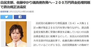 news自民支部、佐藤ゆかり議員側告発へ…200万円資金処理問題で政治規正法違反