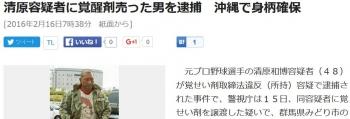 news清原容疑者に覚醒剤売った男を逮捕 沖縄で身柄確保