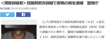news<清原容疑者>覚醒剤密売容疑で群馬の男を逮捕 警視庁