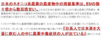 tok「日本のネオニコ系農薬基準」はEUの数十~数百倍w