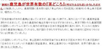 tok「日本のネオニコ系農薬基準」はEUの数十~数百倍
