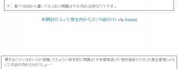 tokゴジラ化したO111が大和屋商店納入以前に発生してた件