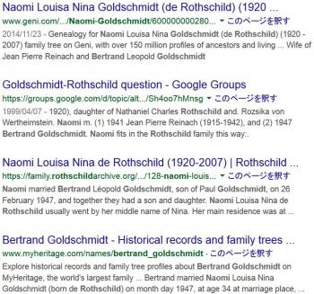 seaBertrand Goldschmidt naomi rothschild