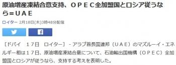 news原油増産凍結合意支持、OPEC全加盟国とロシア従うなら=UAE