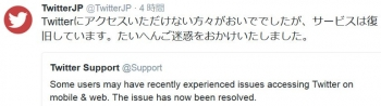 TwitterJP.jpg