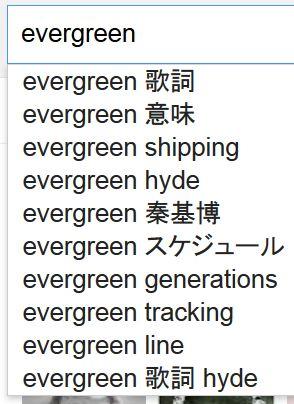 seaevergreen.jpg