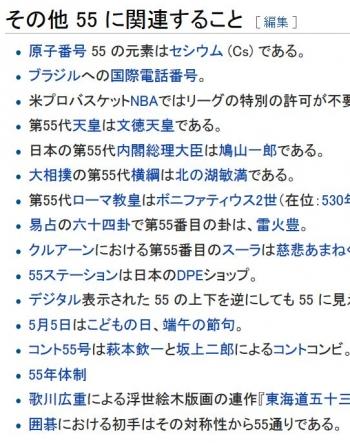 wiki55.jpg