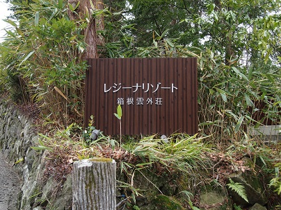 2016-02 Hakone 01