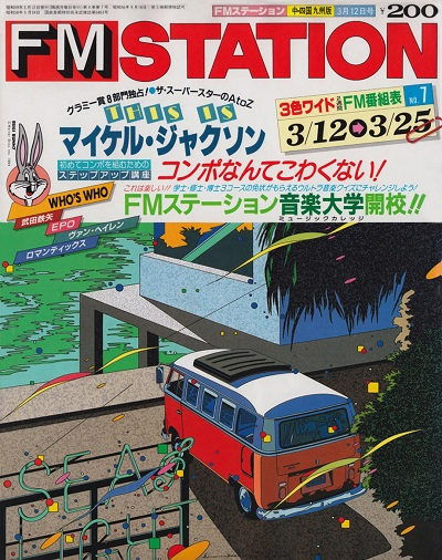 FM-station_1.jpg