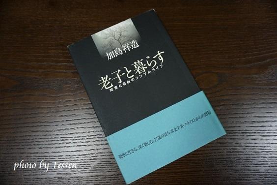 DSC01467syozoさん