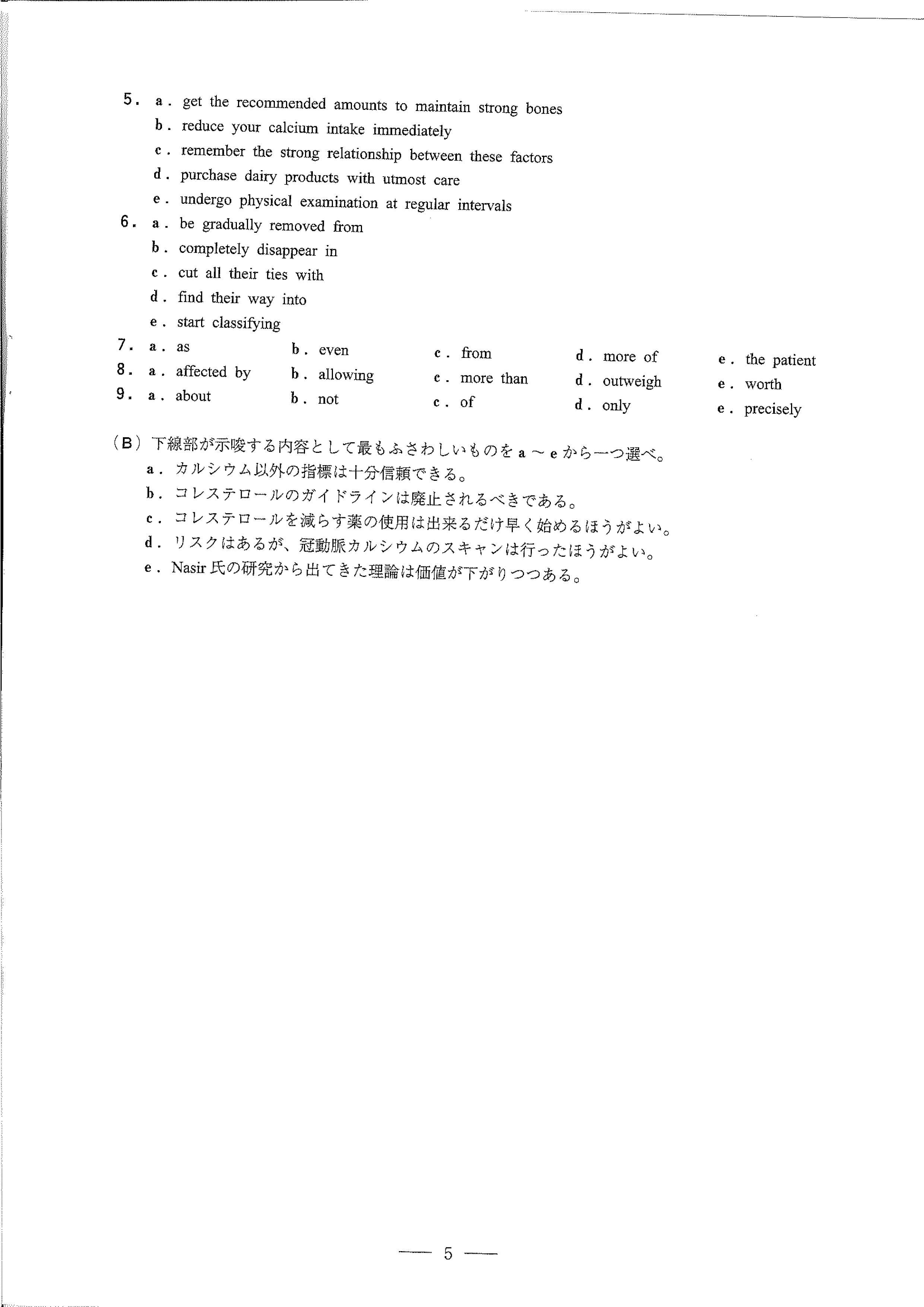 早大教英問 (2015)_02