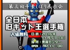 第3回 千葉しぼり展示会【デフォルメ選手権】