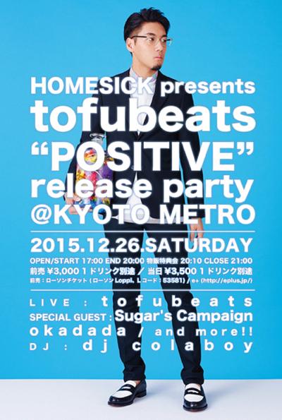151226_tofu_kyoto.jpg