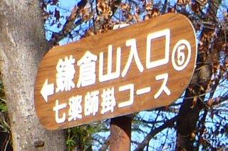 s鎌倉山入口