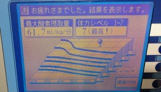 s最大酸素摂取量61.7