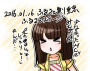 160116furusatomatsuri.jpg