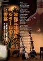 津軽三味線とシタールの響宴