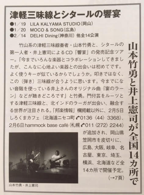 邦楽ジャーナル記事①