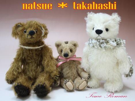 natsuetakahashiさま