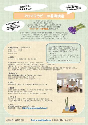 aromabasic_2.jpg