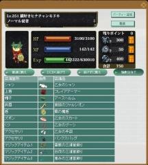151128_cap750_魔法禁止武器別_ヒナチャンモドキ
