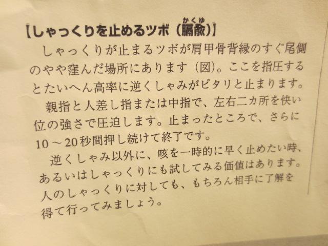 IMG_2341ぎゃくくしゃみ10