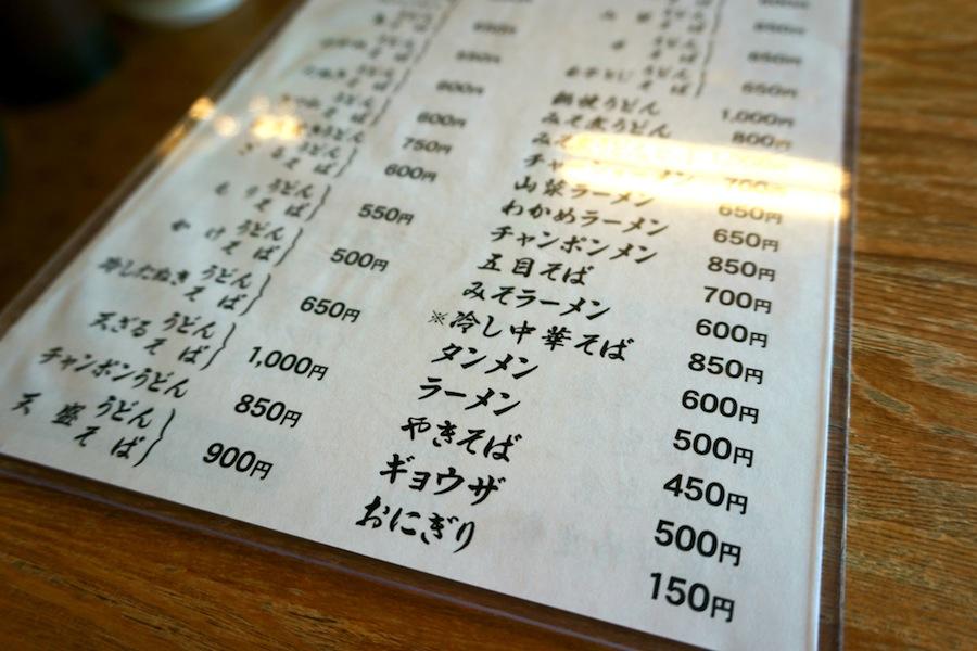 せいみや食堂@宇都宮市鐺山町 2  メニュー